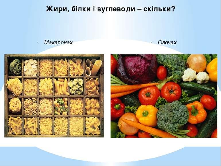 Макаронах і овочах;
