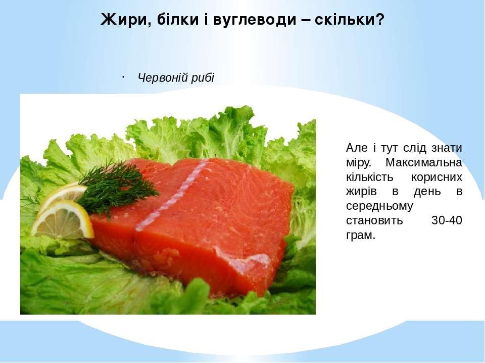 Червоній рибі. Але і тут слід знати міру. Максимальна кількість корисних жирі...