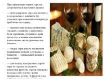 . При оформленні сирної тарілки дотримуються наступних правил: — перед нарізк...
