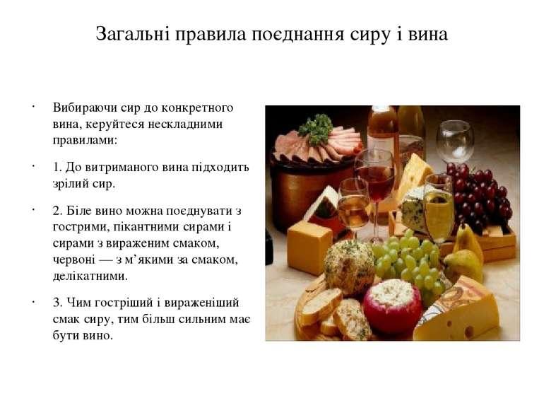 Загальні правила поєднання сиру і вина Вибираючи сир до конкретного вина, кер...
