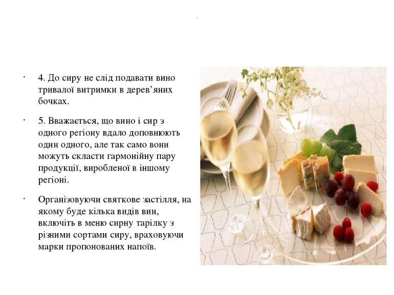 . 4. До сиру не слід подавати вино тривалої витримки в дерев'яних бочках. 5. ...