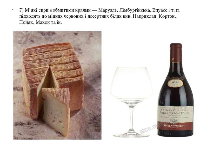 . 7) М'які сири з обмитими краями — Маруаль, Лімбургійська, Епуасс і т. п. пі...
