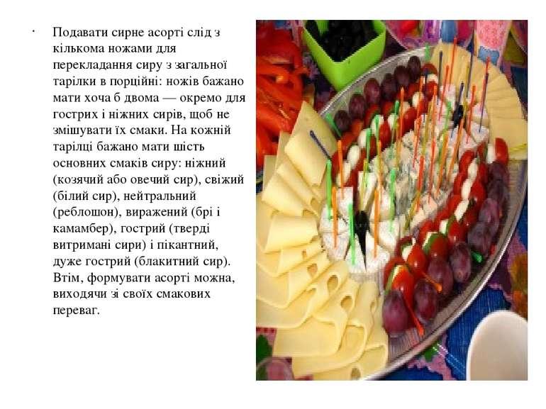 . Подавати сирне асорті слід з кількома ножами для перекладання сиру з загаль...