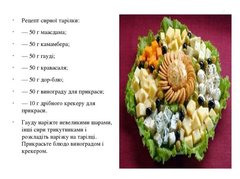 . Рецепт сирної тарілки: — 50 г маасдама; — 50 г камамбера; — 50 г гауді; — 5...