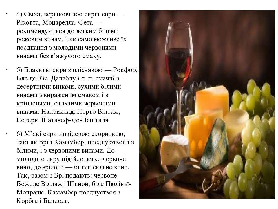 . 4) Свіжі, вершкові або сирні сири — Рікотта, Моцарелла, Фета — рекомендують...