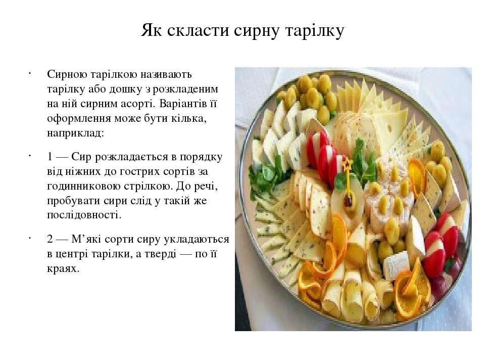 Як скласти сирну тарілку Сирною тарілкою називають тарілку або дошку з розкла...