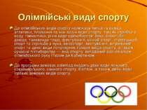 Олімпійські види спорту До олімпійських видів спорту належать легка та важка ...
