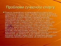 Проблеми сучасного спорту Розвиток професійного та напівпрофесійного спорту, ...