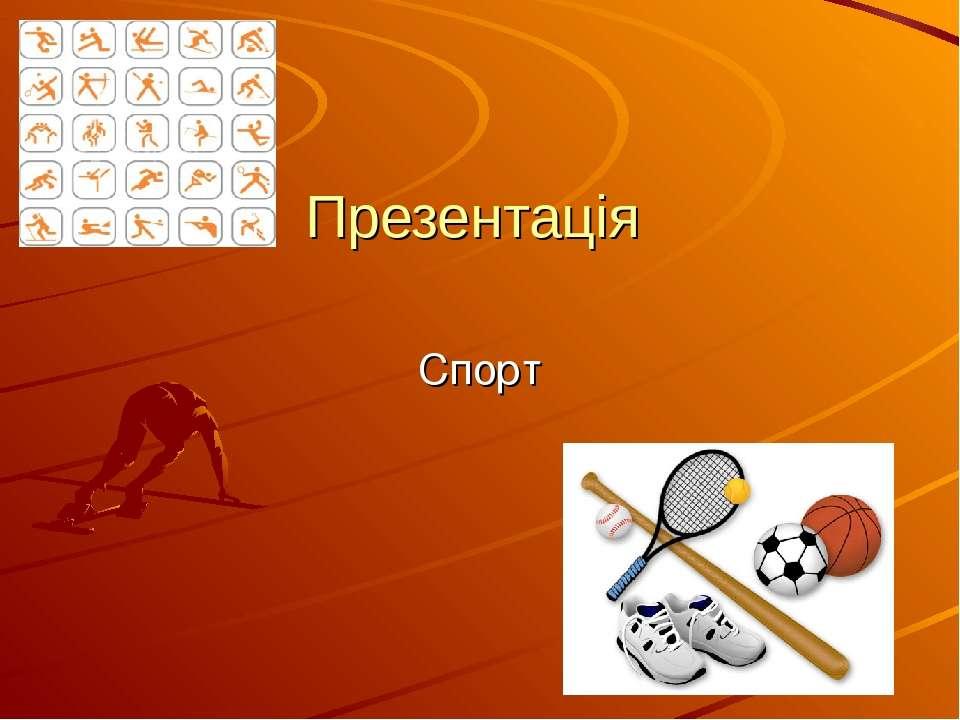 Презентація Спорт