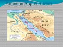 Червоне море на карті