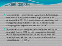 Цікаві факти Червоне море — найтепліше з усіх морів. Температура води навесні...
