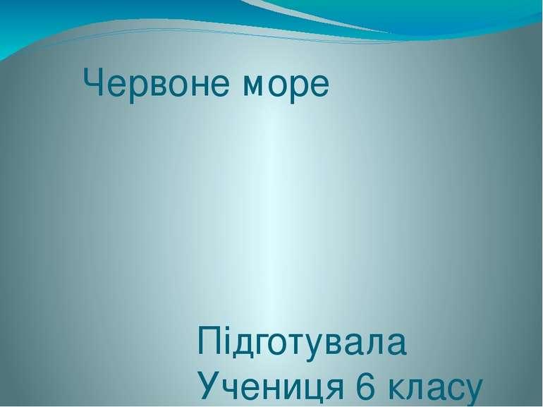 Червоне море Підготувала Учениця 6 класу Семенюк юлія