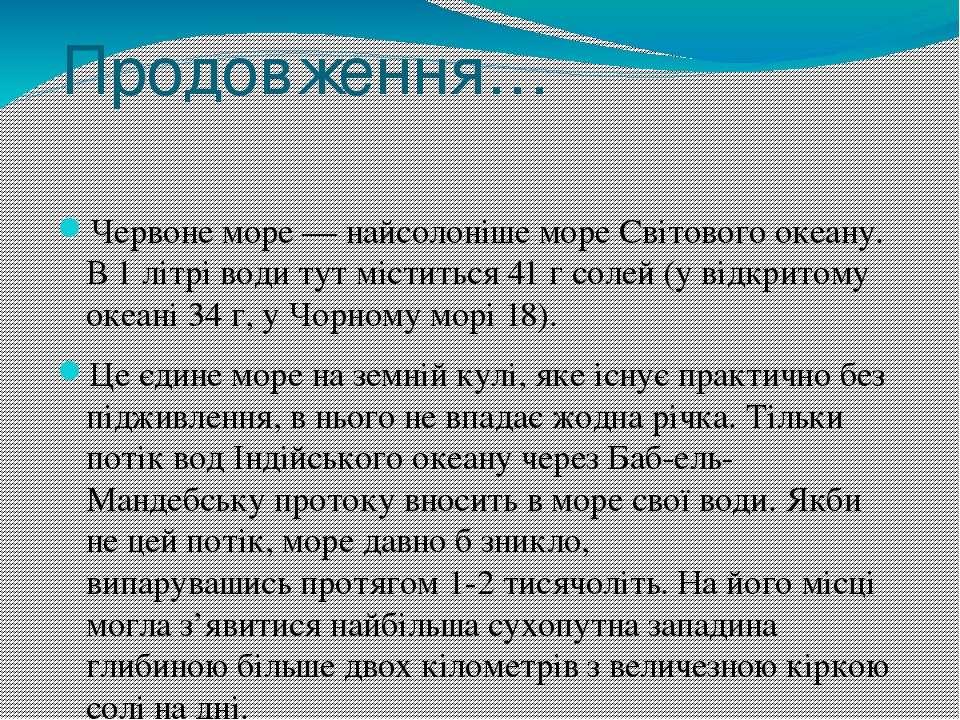 Продовження… Червоне море —найсолоніше море Світового океану. В 1 літрі води...