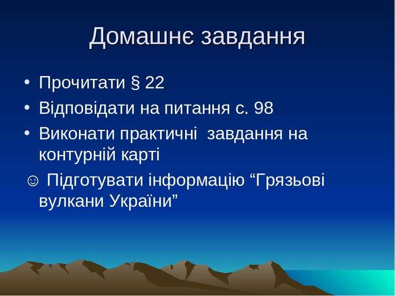 Домашнє завдання Прочитати § 22 Відповідати на питання с. 98 Виконати практич...