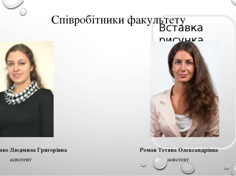 Співробітники факультету Дейниченко Людмила Григорівна асистент Роман Тетяна...