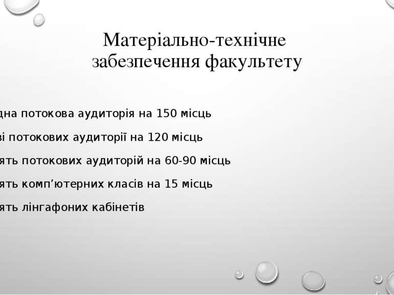 Матеріально-технічне забезпечення факультету Одна потокова аудиторія на 150 м...