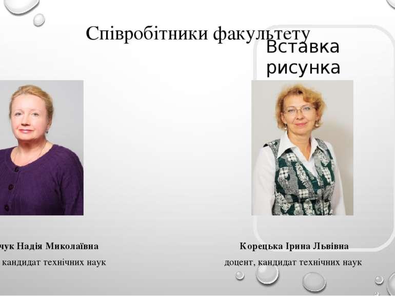 Співробітники факультету Кравчук Надія Миколаївна доцент, кандидат технічних ...