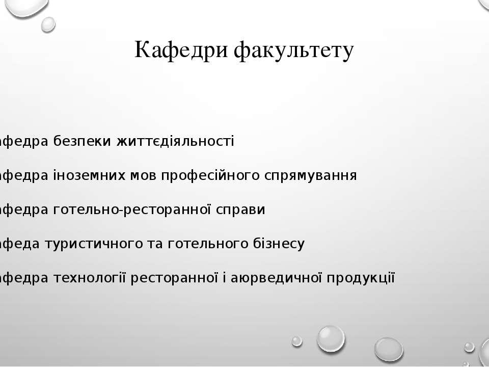 Кафедри факультету Кафедра безпеки життєдіяльності Кафедра іноземних мов проф...