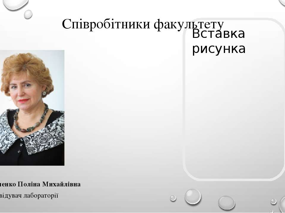 Співробітники факультету Гаврильченко Поліна Михайлівна завідувач лабораторії