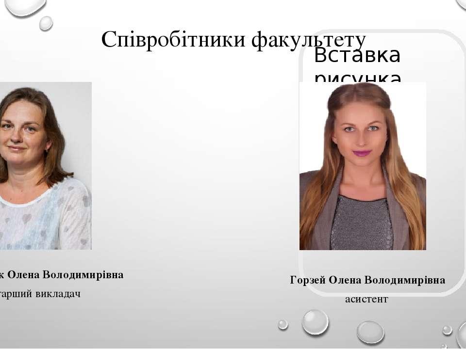 Співробітники факультету Матиящук Олена Володимирівна старший викладач Горзей...