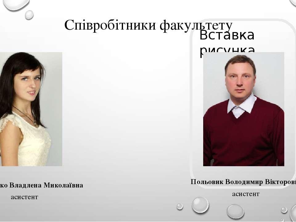 Співробітники факультету Михайленко Владлена Миколаївна асистент Польовик Вол...