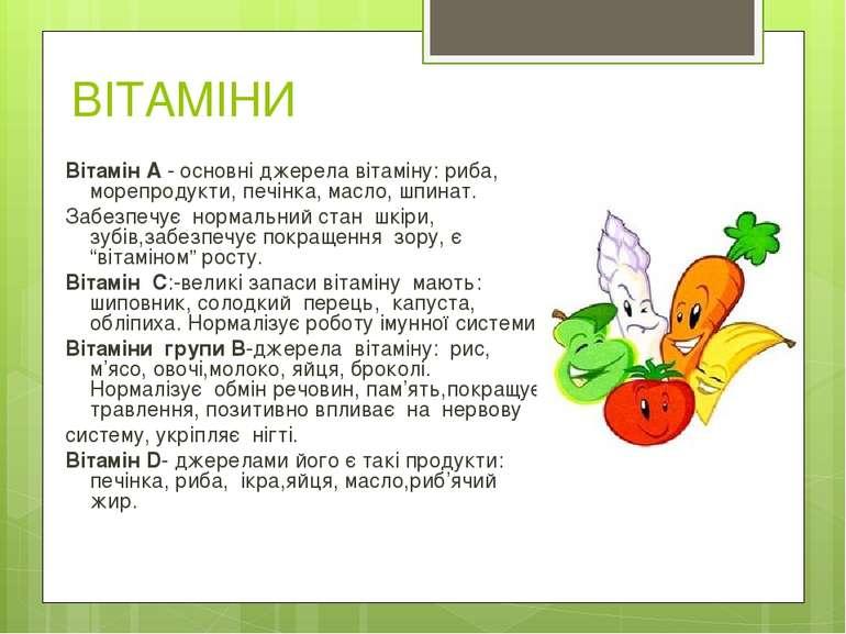 ВІТАМІНИ Вітамін А - основні джерела вітаміну: риба, морепродукти, печінка, м...
