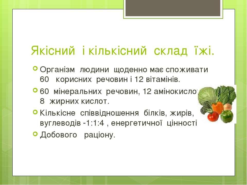 Якісний і кількісний склад їжі. Організм людини щоденно має споживати 60 кори...