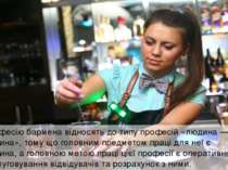 Професію бармена відносять до типу професій «людина — людина», тому що головн...