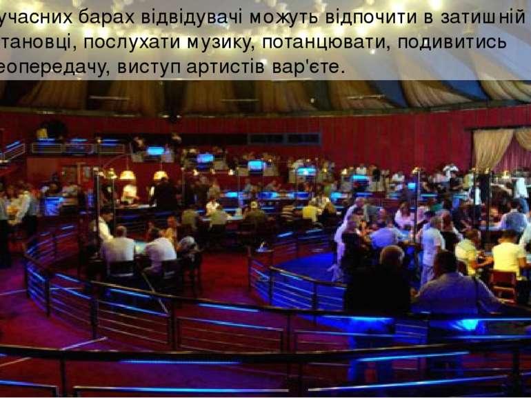 У сучасних барах відвідувачі можуть відпочити в затишній обстановці, послухат...