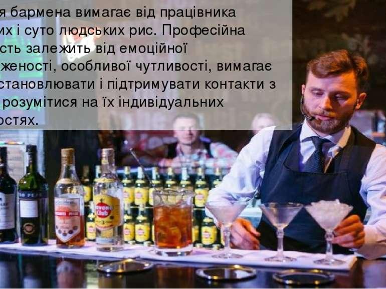 Професія бармена вимагає від працівника особливих і суто людських рис. Профес...