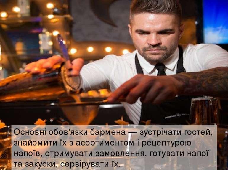 Основні обов'язки бармена — зустрічати гостей, знайомити їх з асортиментом і ...