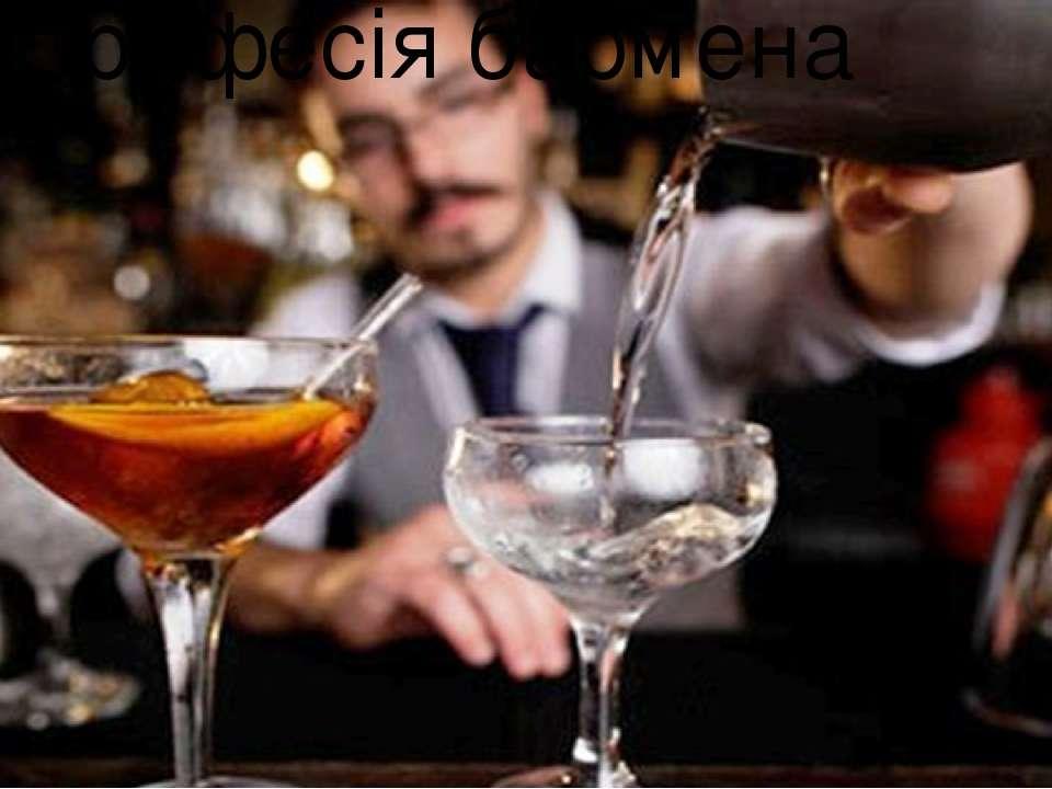 Бармен Професія бармена
