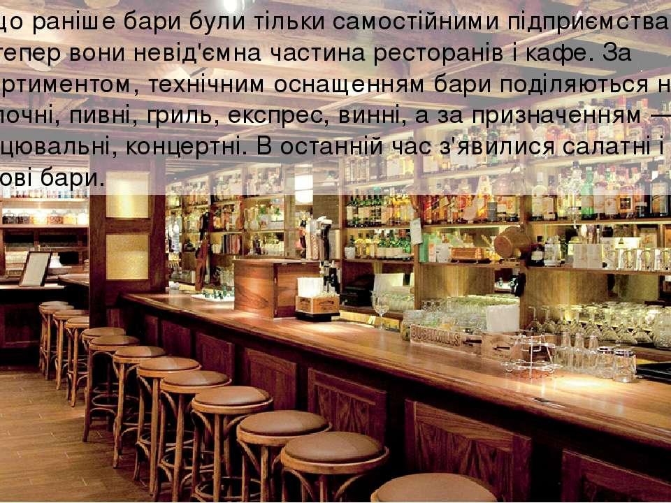 Якщо раніше бари були тільки самостійними підприємствами, то тепер вони невід...