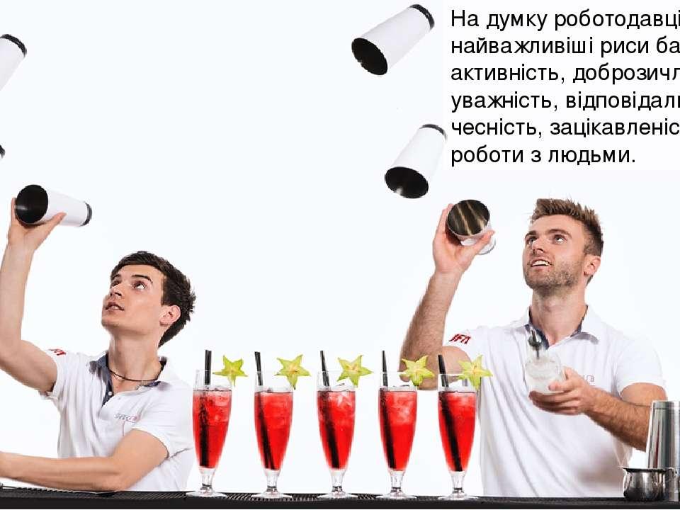 На думку роботодавців найважливіші риси барменів: активність, доброзичливість...