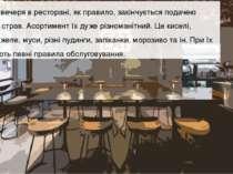 Обід або вечеря в ресторані, як правило, закінчується подачею солодких страв....