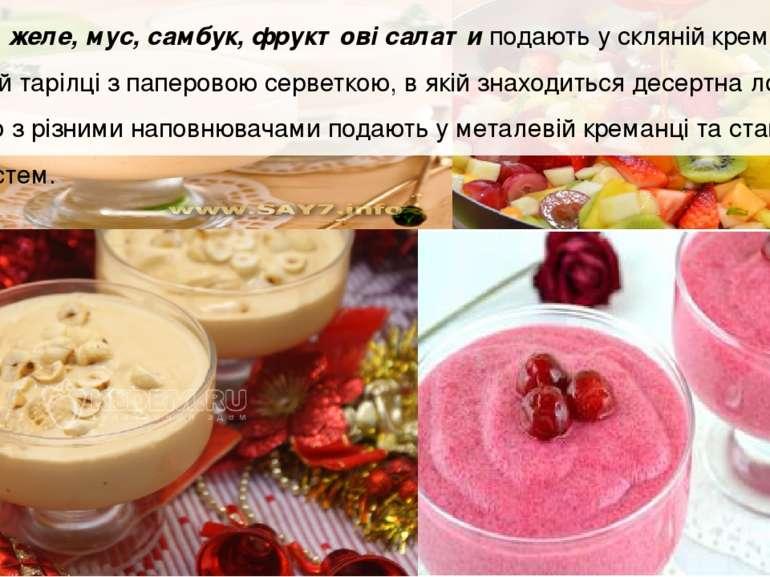 Крем, желе, мус, самбук, фруктові салатиподають у скляній креманці на підста...