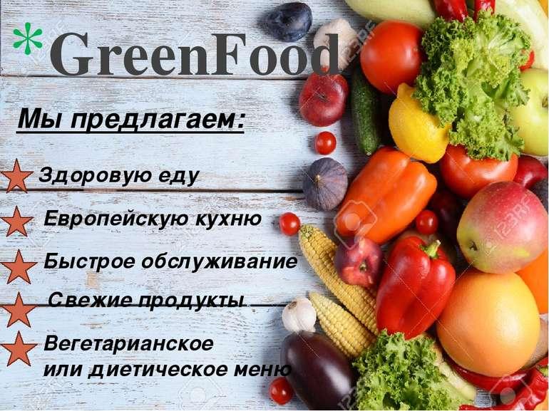GreenFood Мы предлагаем: Здоровую еду Европейскую кухню Свежие продукты Быстр...
