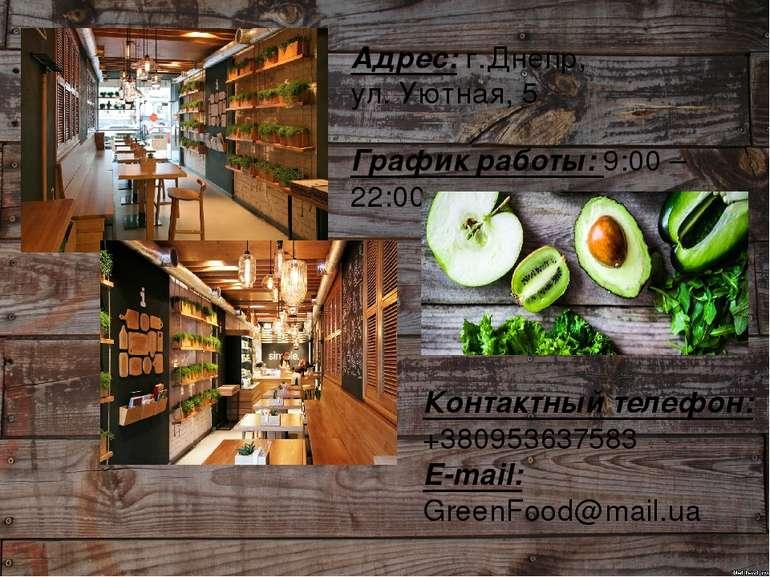 Адрес: г.Днепр, ул. Уютная, 5 Контактный телефон: +380953637583 E-mail: Green...