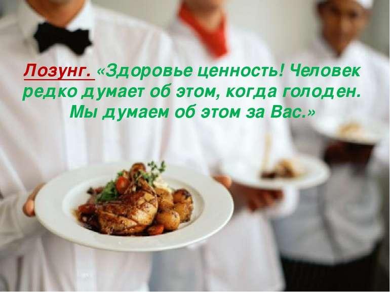 Лозунг. «Здоровье ценность! Человек редко думает об этом, когда голоден. Мы д...