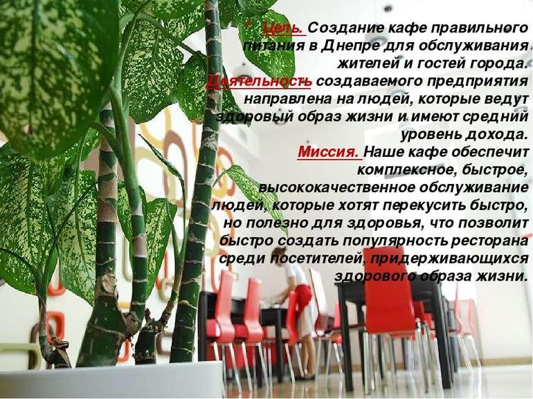 Цель. Создание кафе правильного питания в Днепре для обслуживания жителей и г...