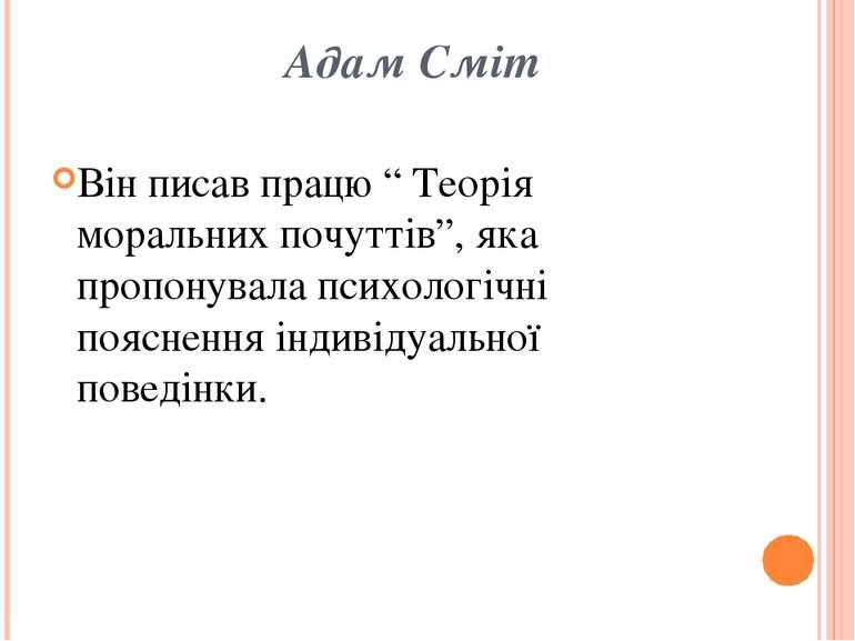 """Адам Сміт Він писав працю """" Теорія моральних почуттів"""", яка пропонувала психо..."""