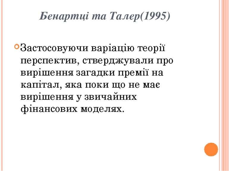Бенартці та Талер(1995) Застосовуючи варіацію теорії перспектив, стверджували...