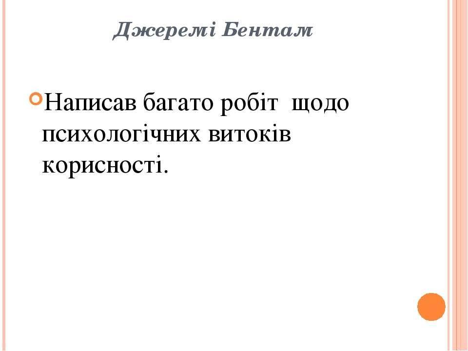 Джеремі Бентам Написав багато робіт щодо психологічних витоків корисності.