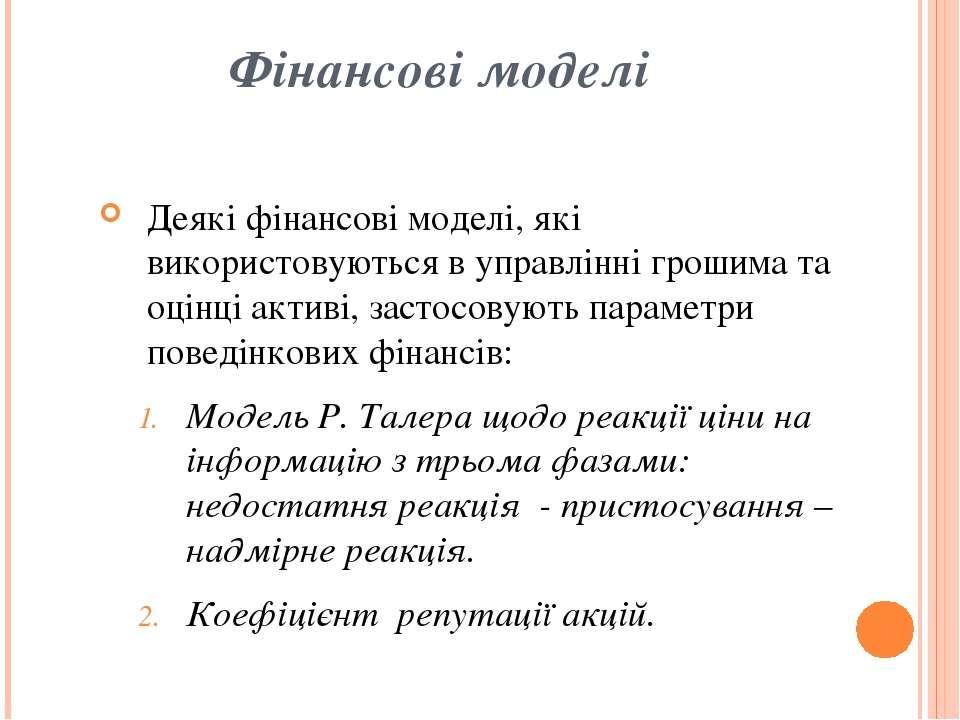 Фінансові моделі Деякі фінансові моделі, які використовуються в управлінні гр...