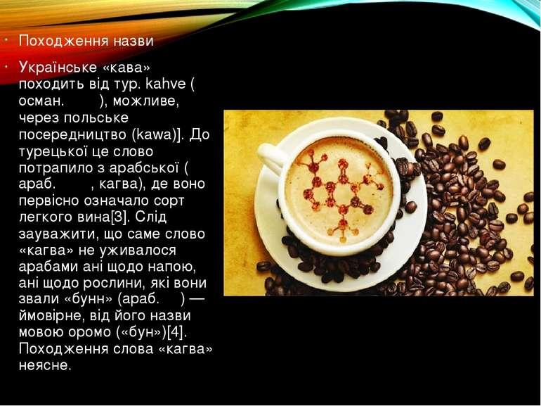Походження назви Українське «кава» походить відтур.kahve(осман.قهوه), мож...