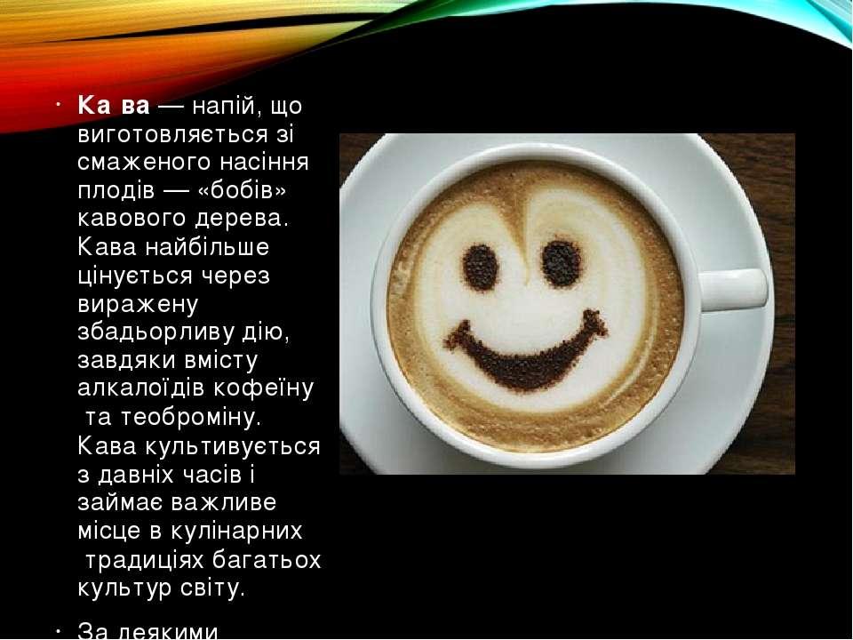 Ка ва— напій, що виготовляється зі смаженого насіння плодів— «бобів»кавово...