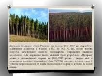Державна програма «Ліси України» на період 2010–2015 рр. передбачає підвищенн...