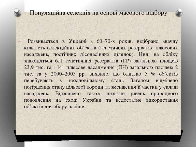 Популяційна селекція на основі масового відбору Розвивається в Україні з 60–7...
