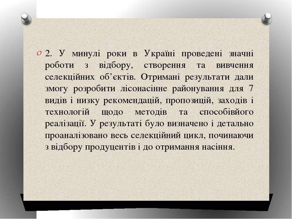 2. У минулі роки в Україні проведені значні роботи з відбору, створення та ви...
