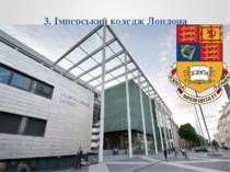 3. Імперський коледж Лондона